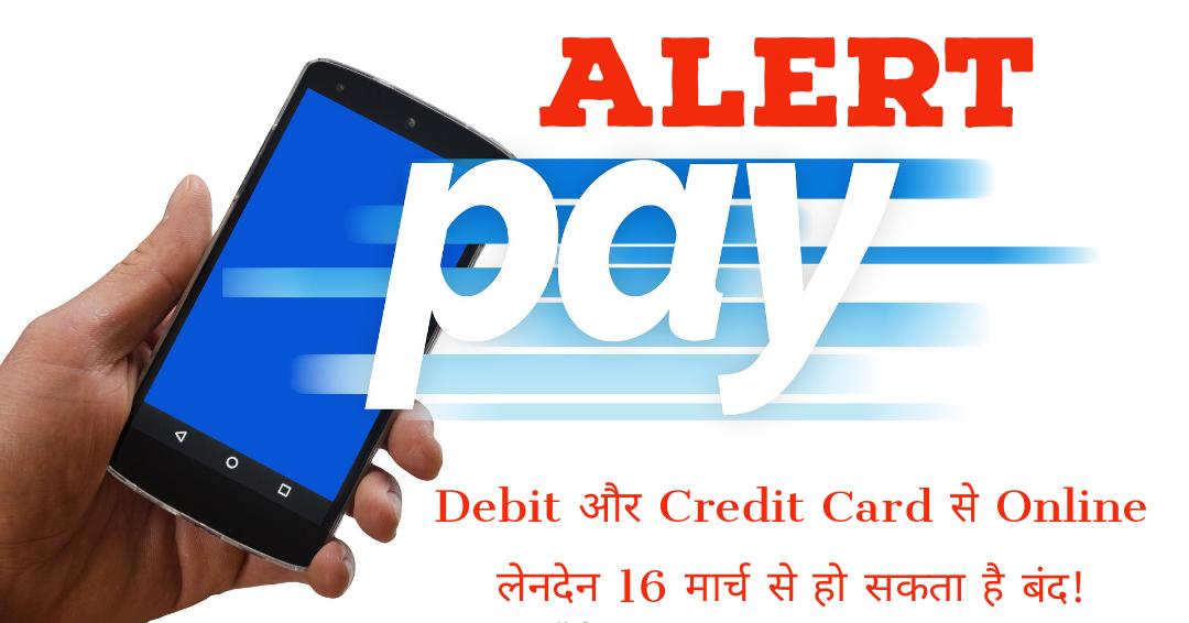 Debit और Credit Card से Online लेनदेन 16 मार्च से हो सकता है बंद!